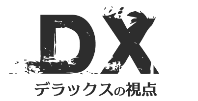 デラックスの視点|DX.view